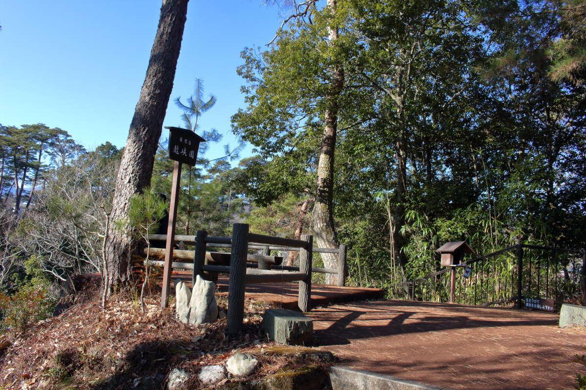 遊歩道の途中にある「展望台 龍峡園」