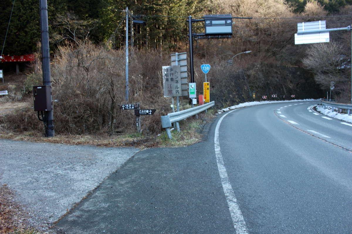 乙女峠バス停の少し先にある金時山登山道の入口