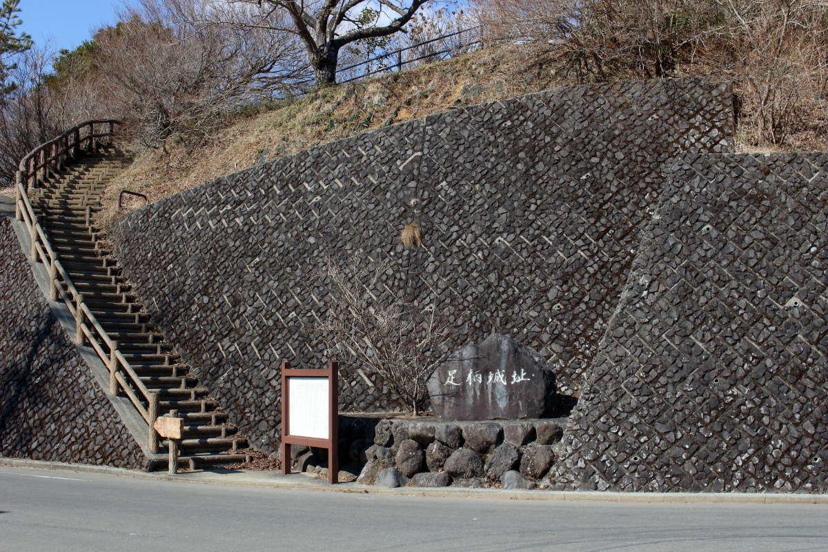 足柄峠にある足柄城址の入口