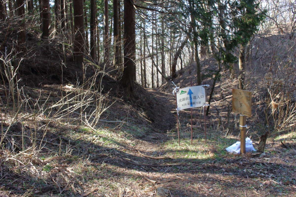 虎御前古道の入口