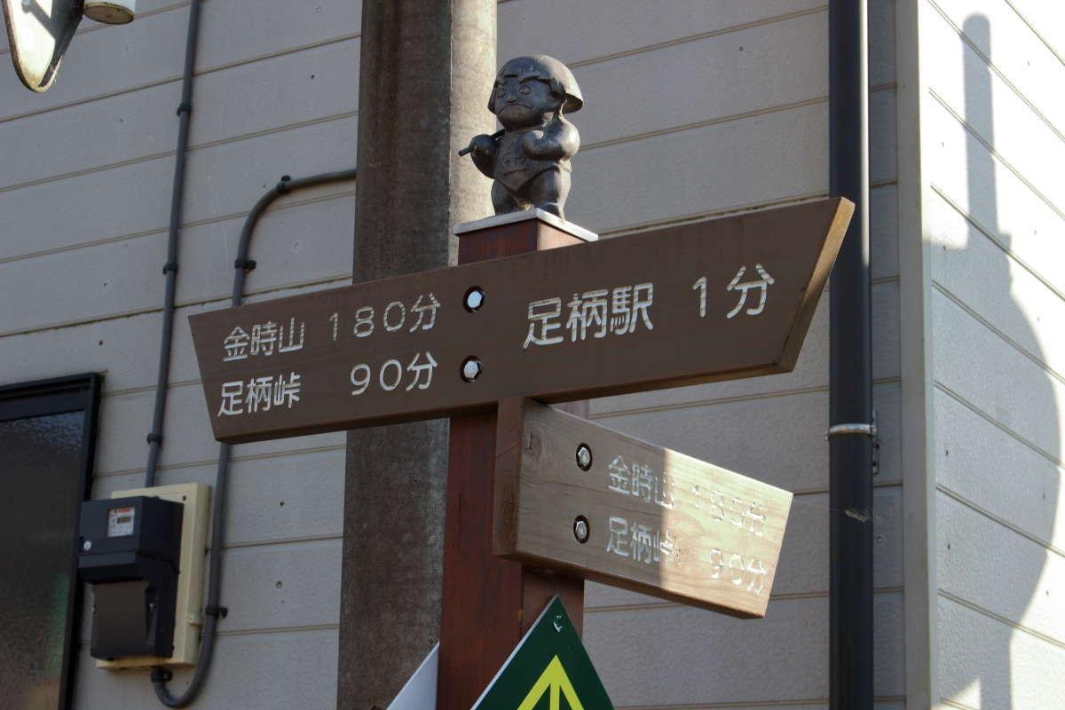 足柄駅まではもうすぐ!