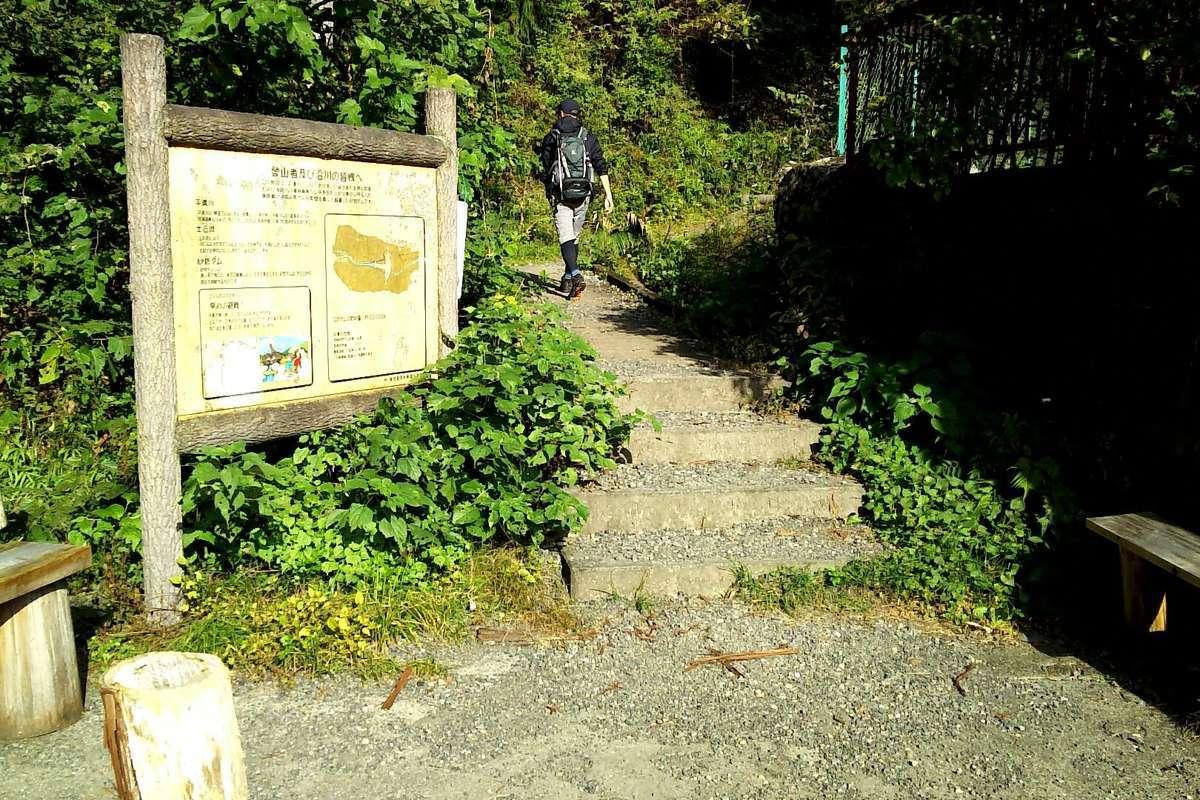 高水山の登山口