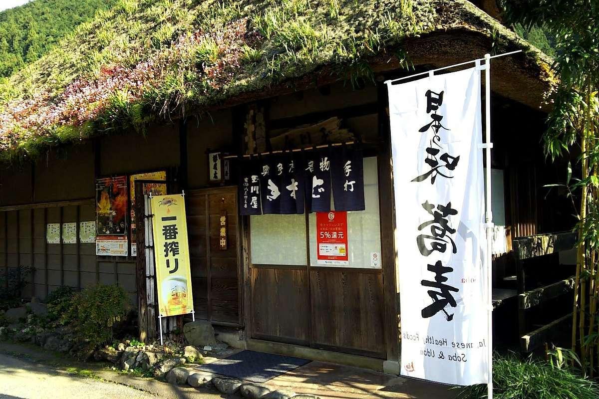 下山後は御嶽駅近くの蕎麦屋「玉川屋」へ