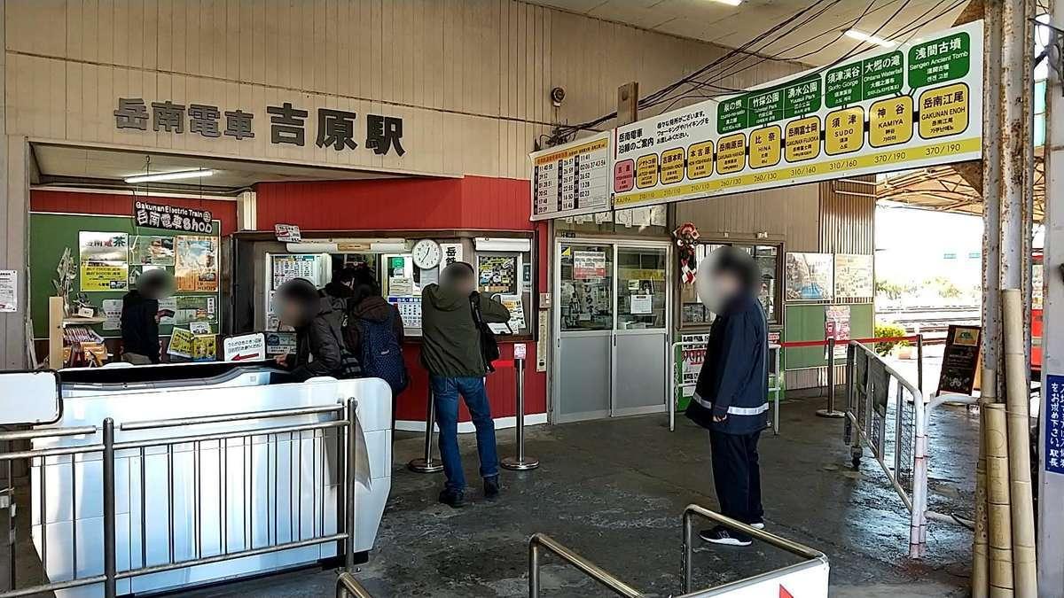 岳南電車 吉原駅の改札口と窓口