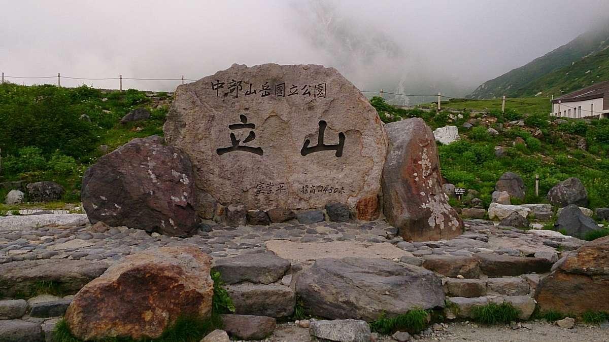 ホテル立山の前にある「立山」の碑