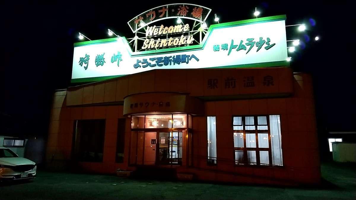 トムラウシ温泉のお湯に入れる新得駅前の「駅前温泉」