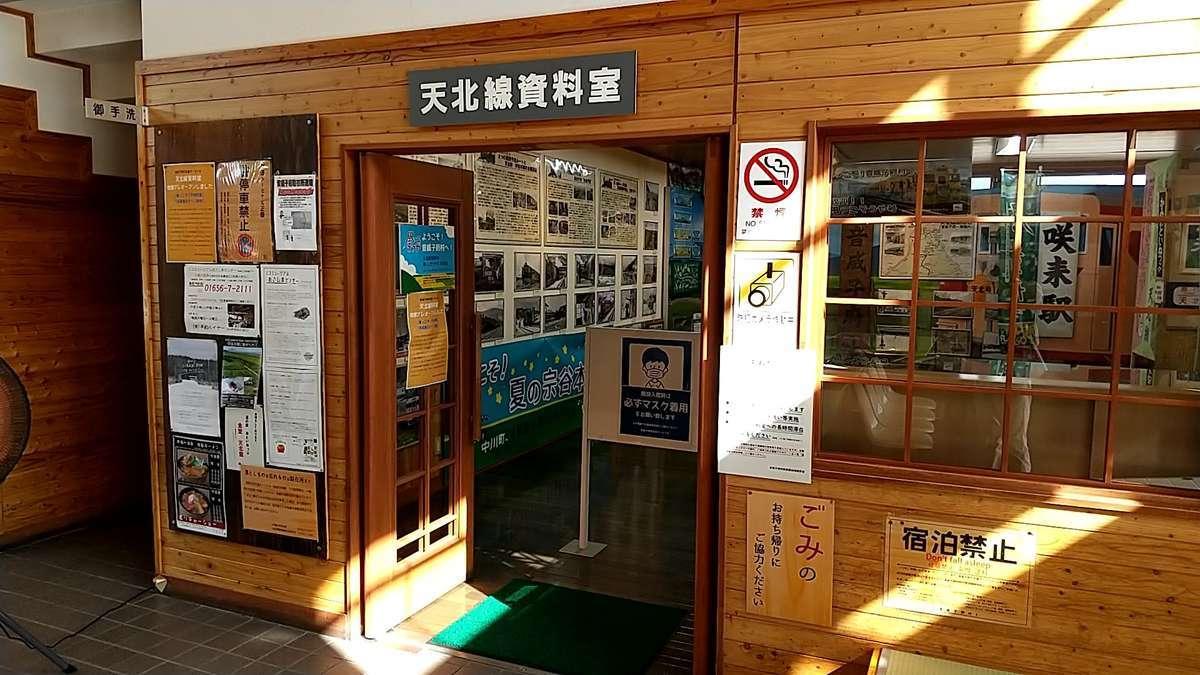 音威子府駅の駅舎内にある「天北線資料室」