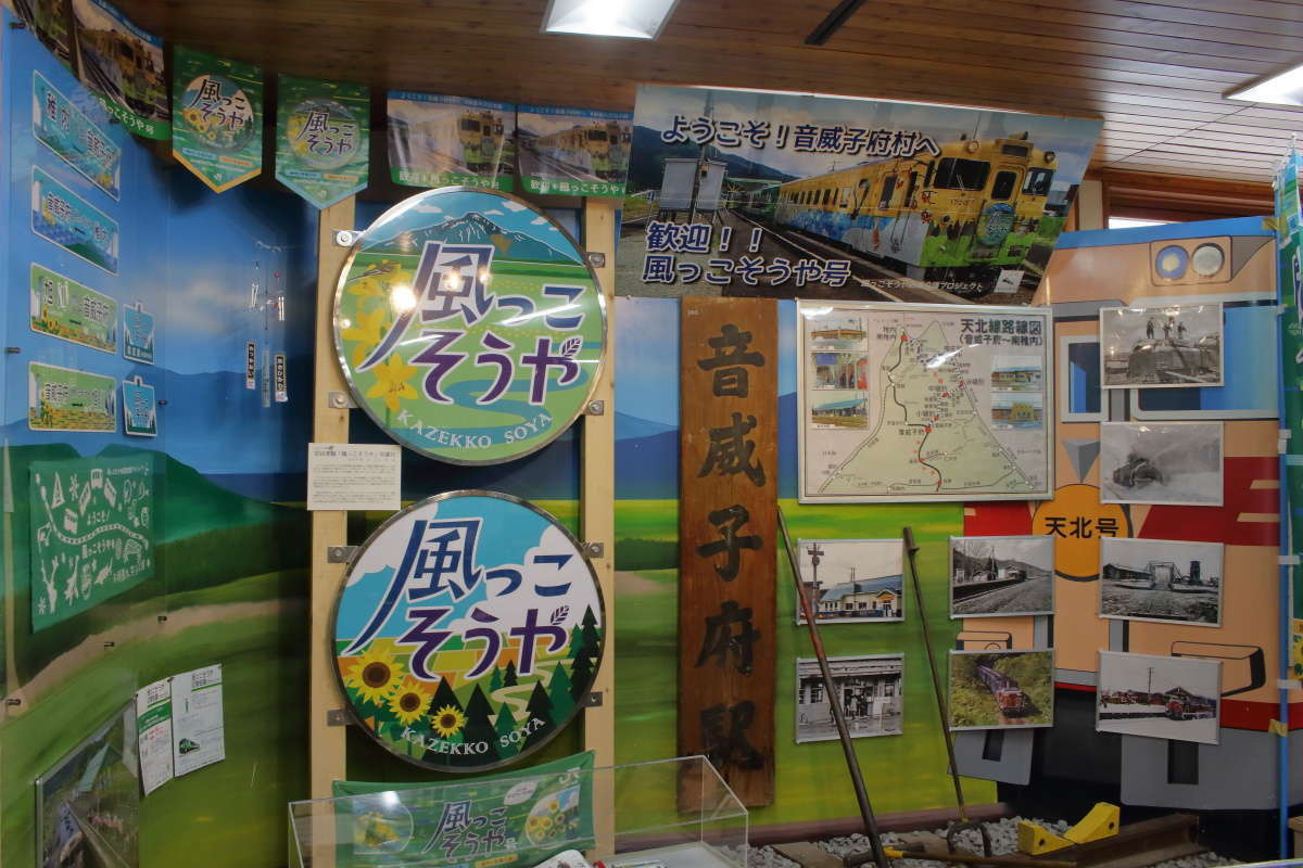 音威子府駅の「天北線資料室」には「風っこそうや」関連の展示もたくさんありました