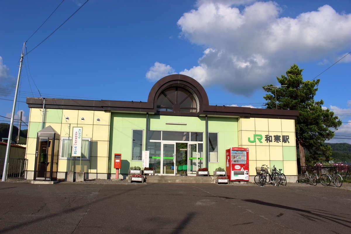和寒駅の駅舎、特急停車駅ですが無人駅です
