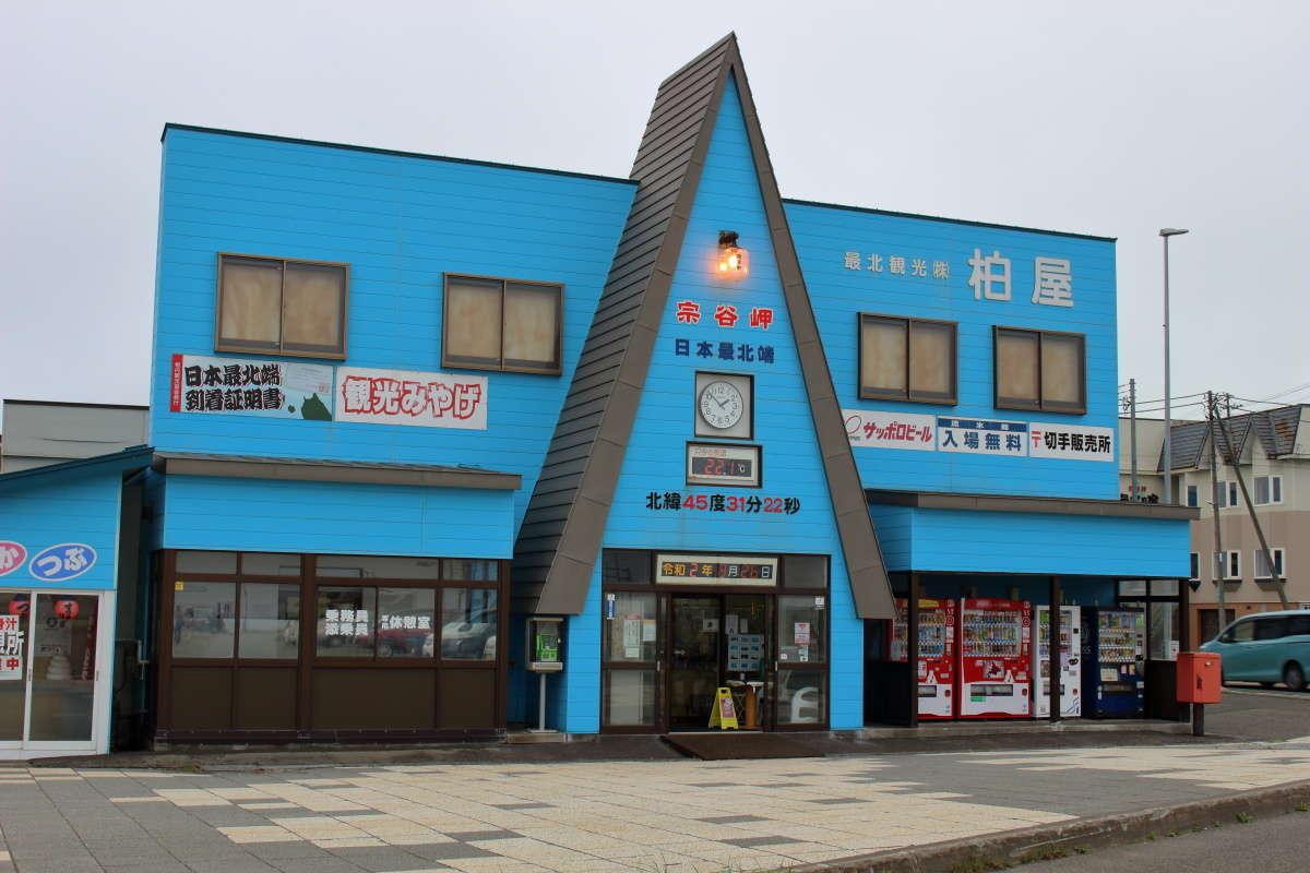宗谷岬にある青い屋根が特徴的なお土産屋