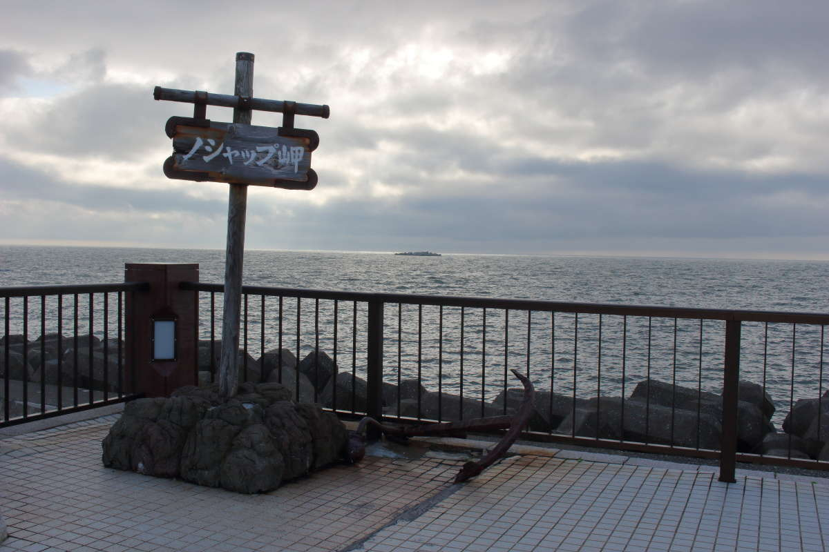 曇り空で夕陽を拝むことはできなかった「ノシャップ岬」