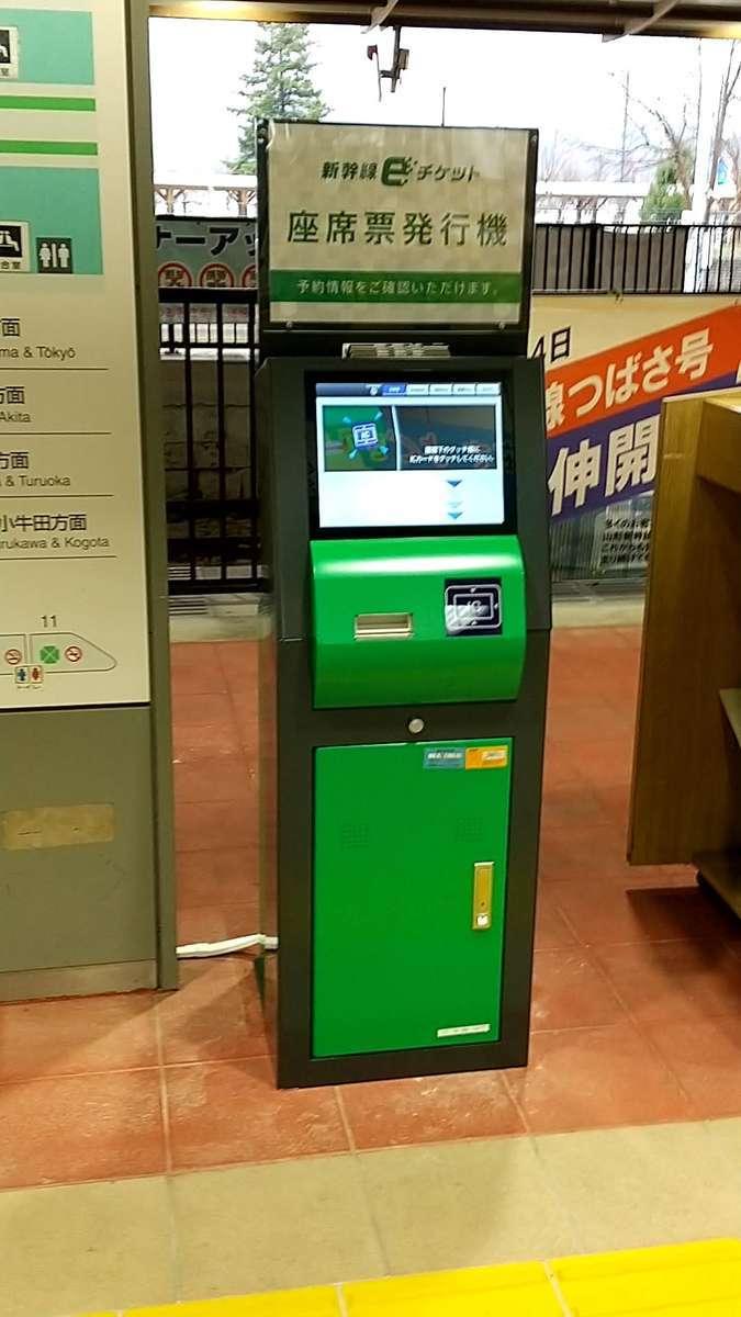Suica モバイル e 新幹線 チケット