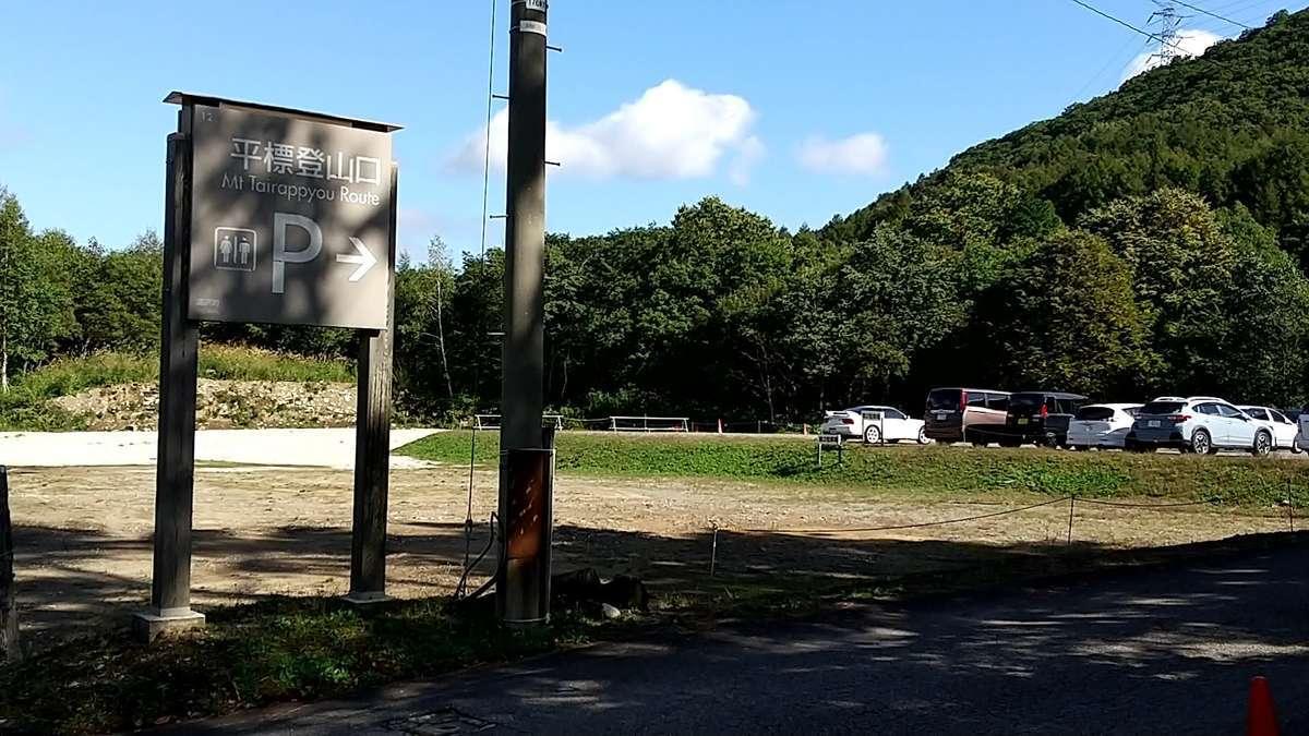 「平標登山口」の駐車場とトイレ
