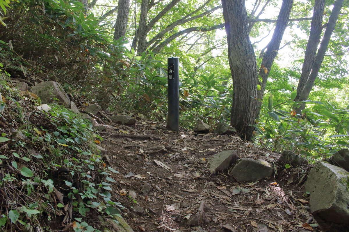 平標山「一合目」の標柱