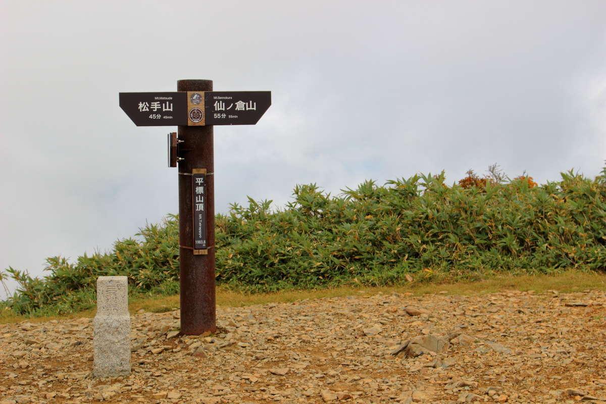 標高1984メートルの平標山山頂に到着!