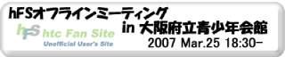 hFS オフラインミーティング in 大阪府立青少年会館