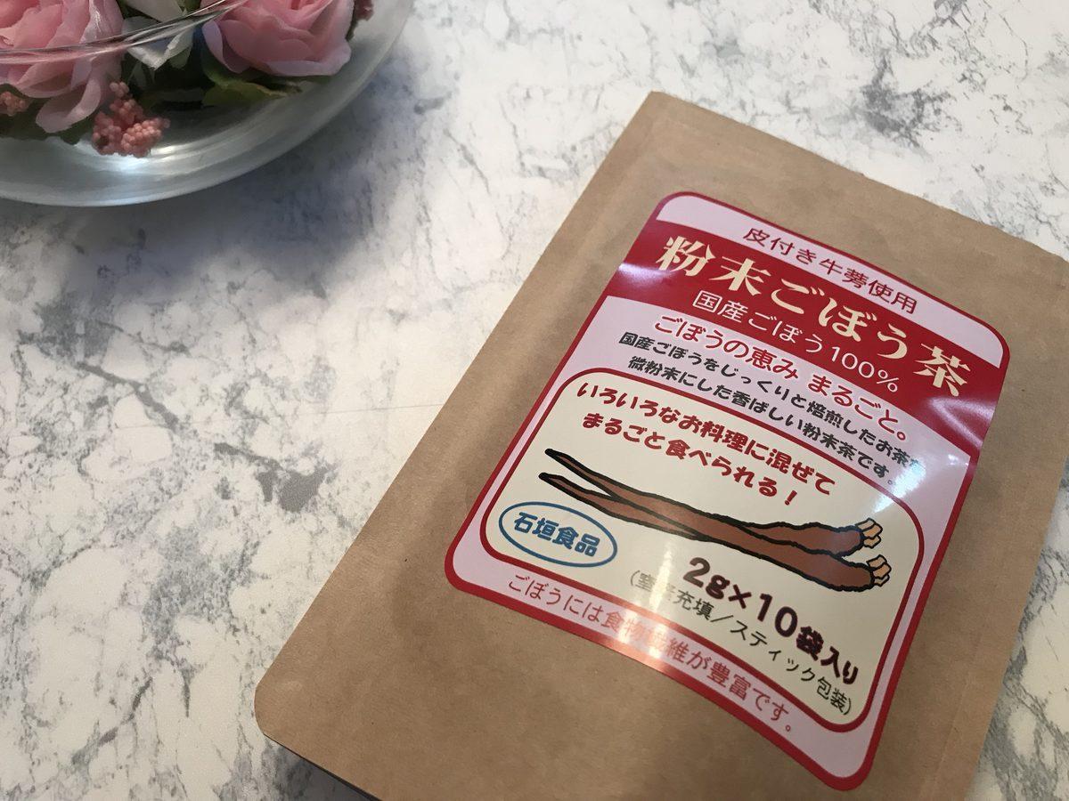 石垣食品の粉末ごぼう茶