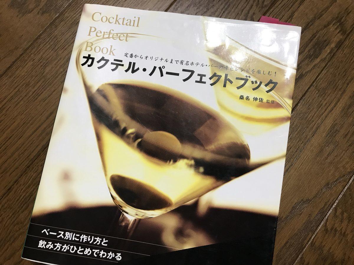 カクテル・パーフェクトブック