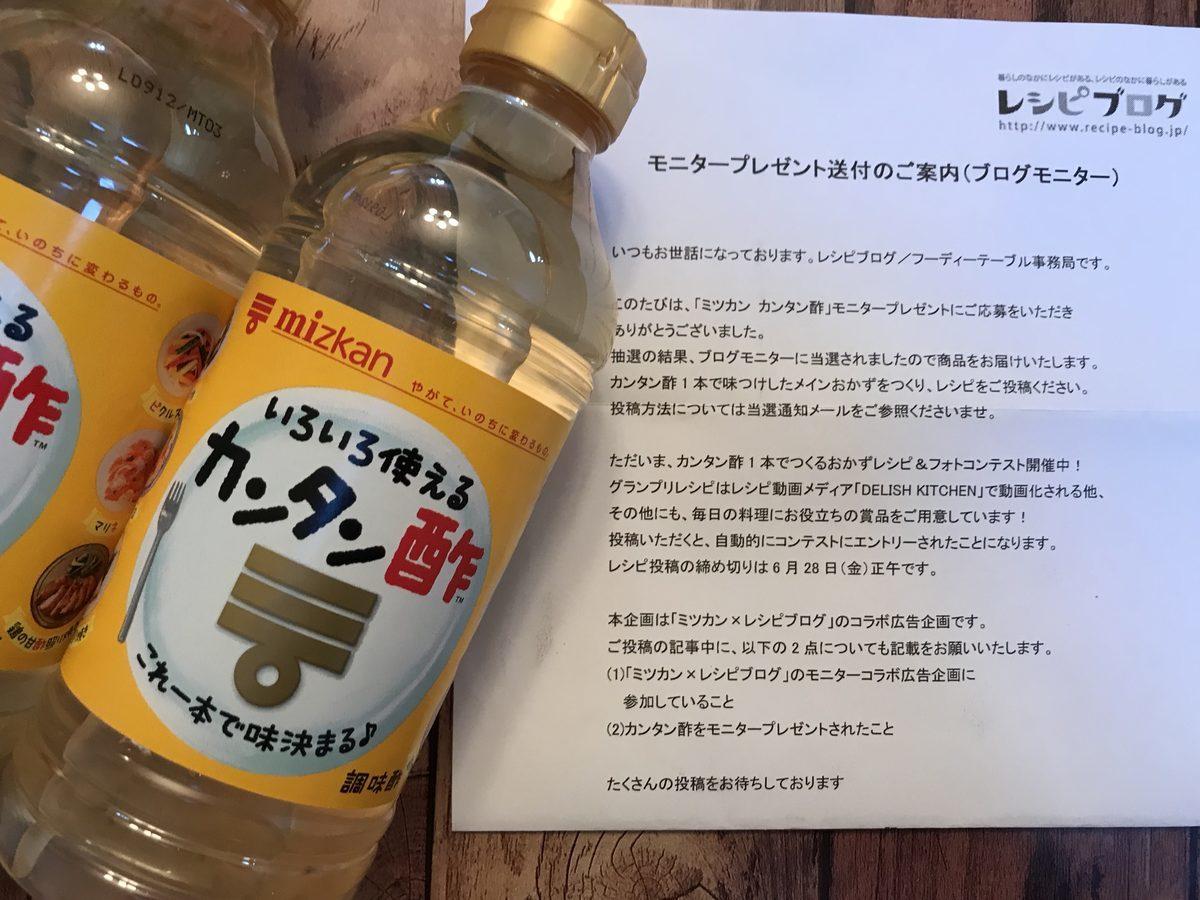 ミツカンカンタン酢