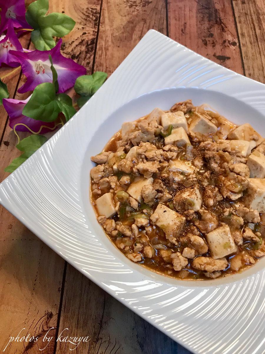 鶏ひき肉の麻婆豆腐