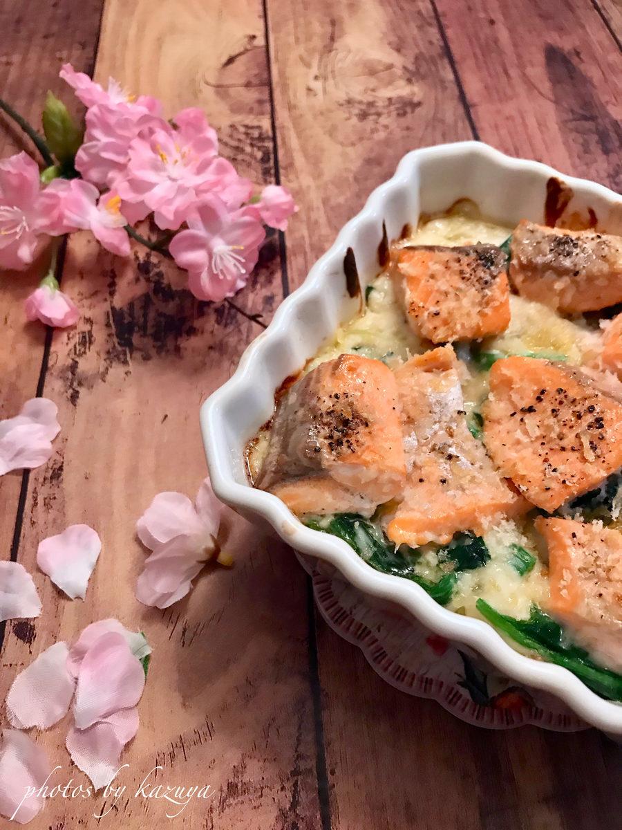 鮭とほうれん草のグラタン