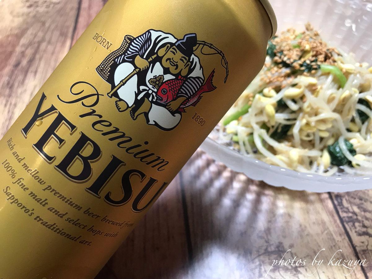 エビスビールと豆もやしとほうれん草のナムル