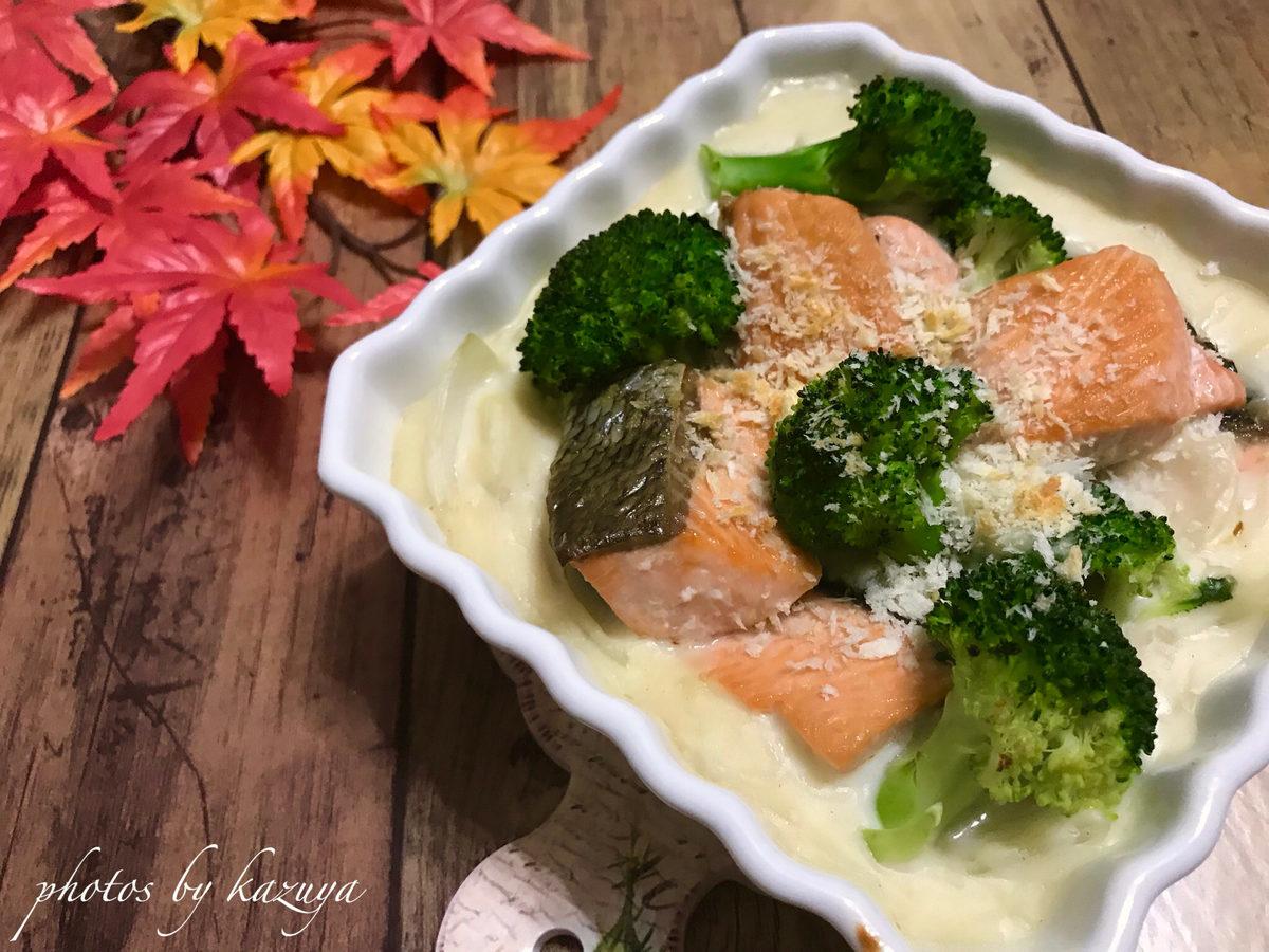 「クリームチャウダー」で作る鮭グラタン