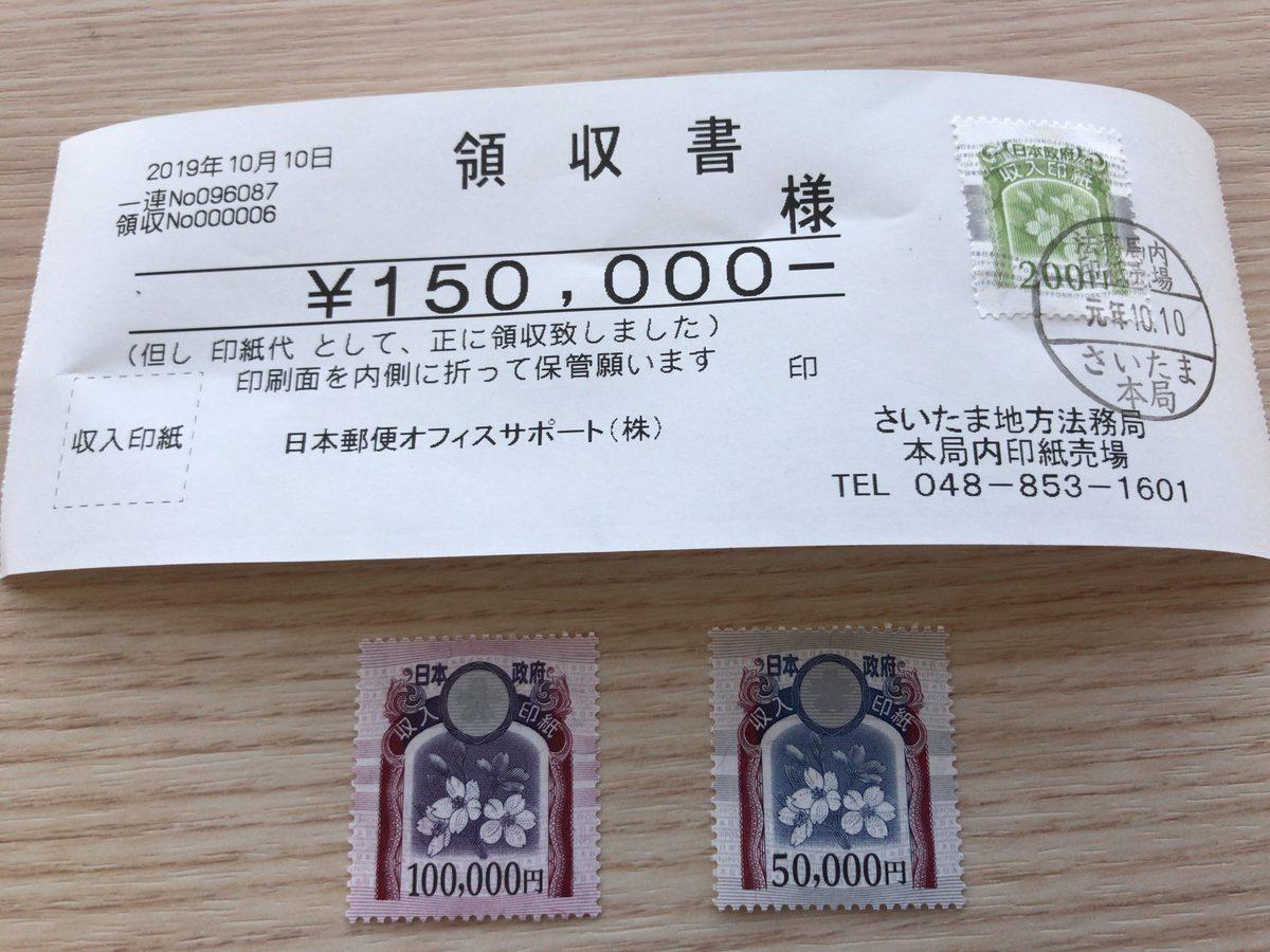 登録免許税の収入印紙