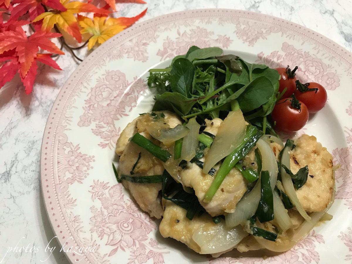 鶏むね肉でスタミナ生姜焼き