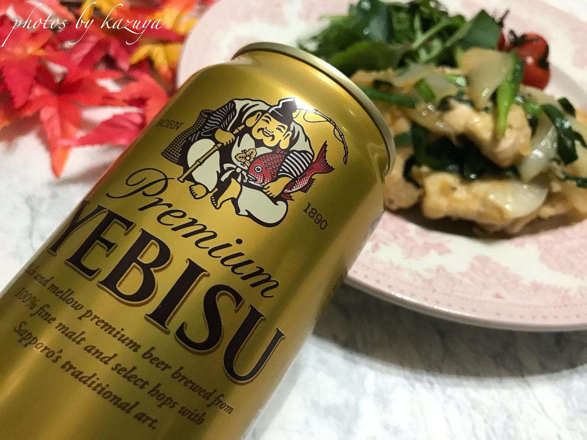 エビスビールと生姜焼き