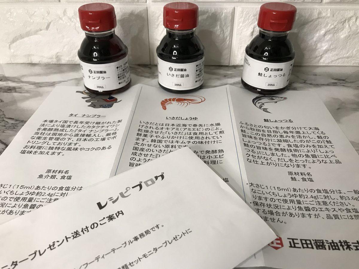 正田醤油とレシピブログのモニター商品