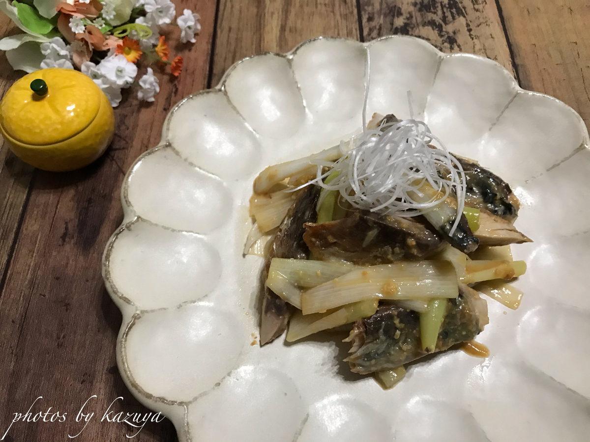 焼き鯖と長ネギの酢味噌和え