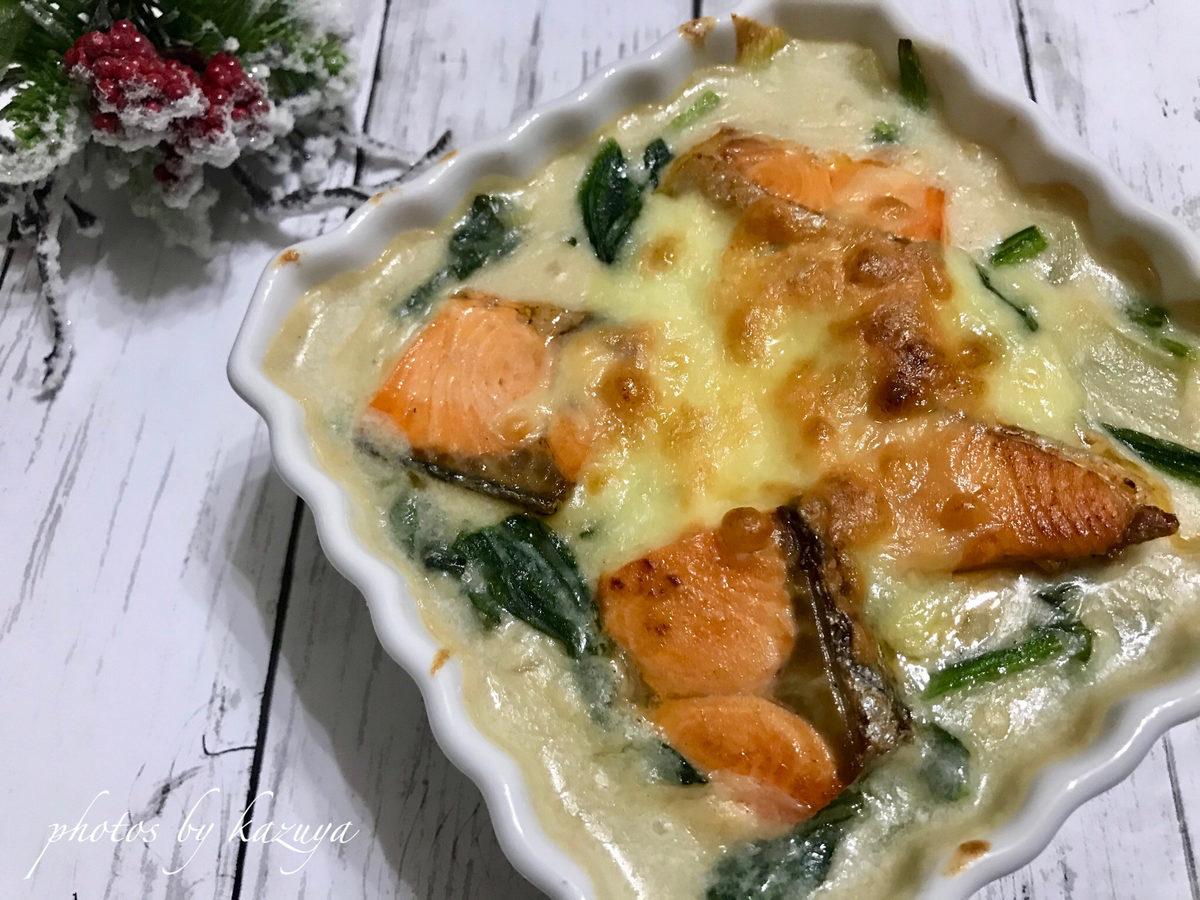 鮭とほうれん草のチャウダーグラタン