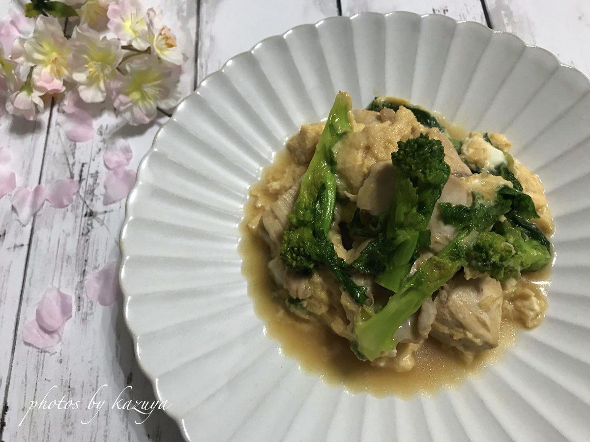 鶏むね肉と菜の花の卵とじ