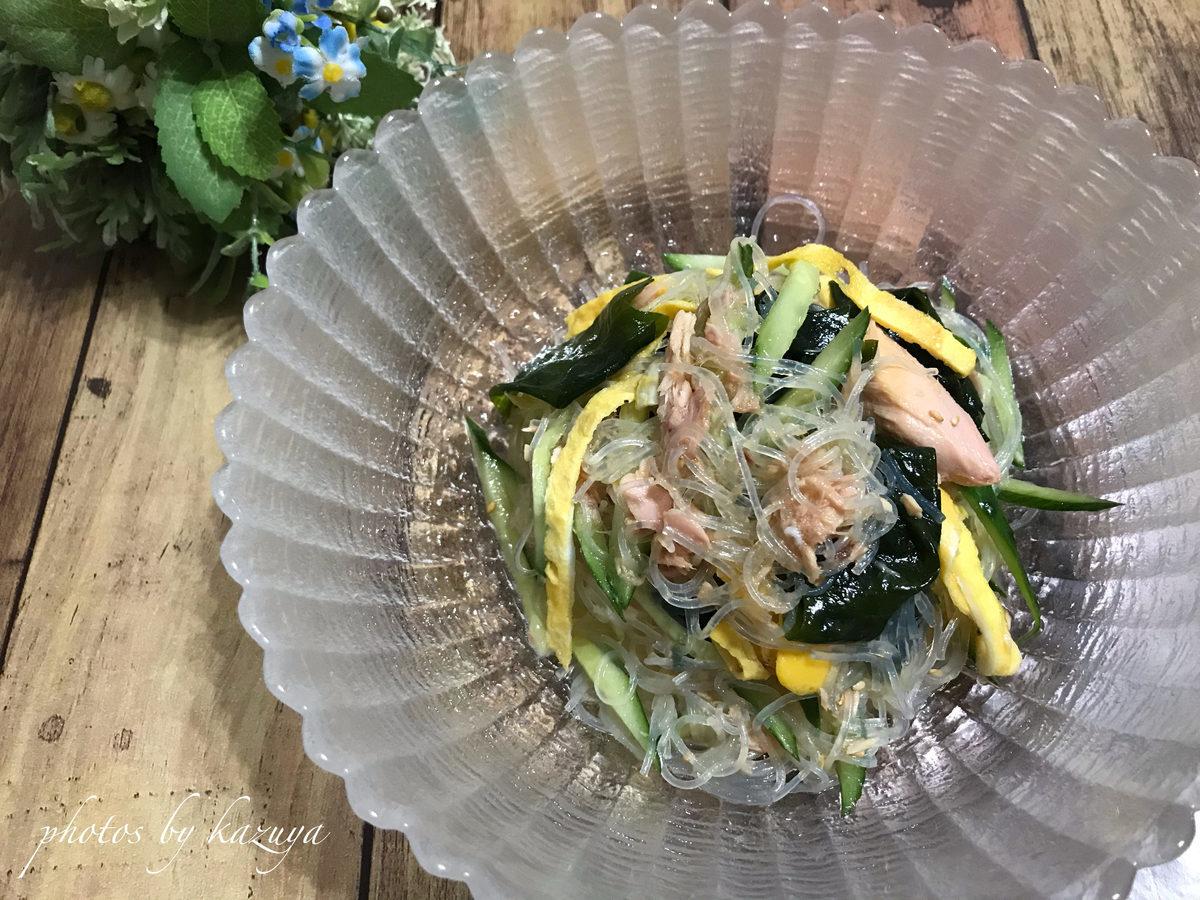 ツナとわかめの春雨サラダ