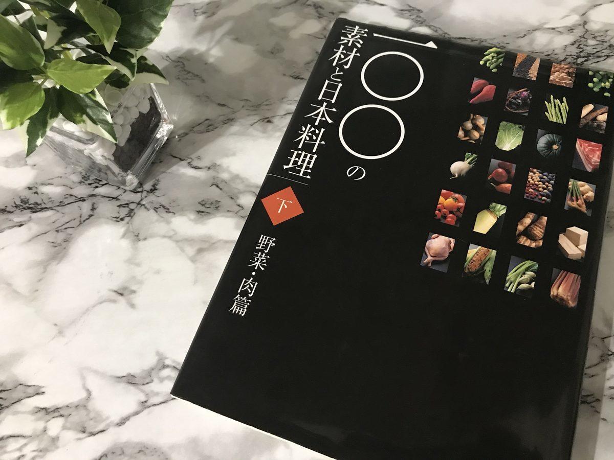 一〇〇の素材と日本料理