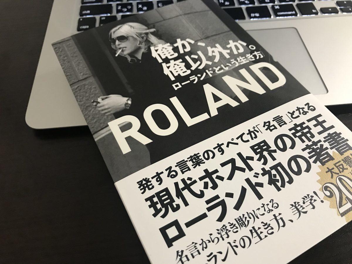 ROLAND「俺か、俺以外か。 ローランドという生き方」