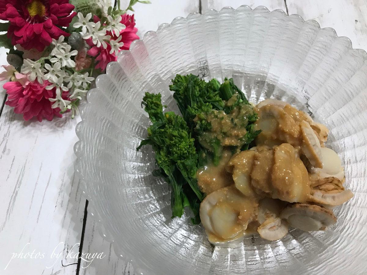 菜の花とホタテの酢味噌和え