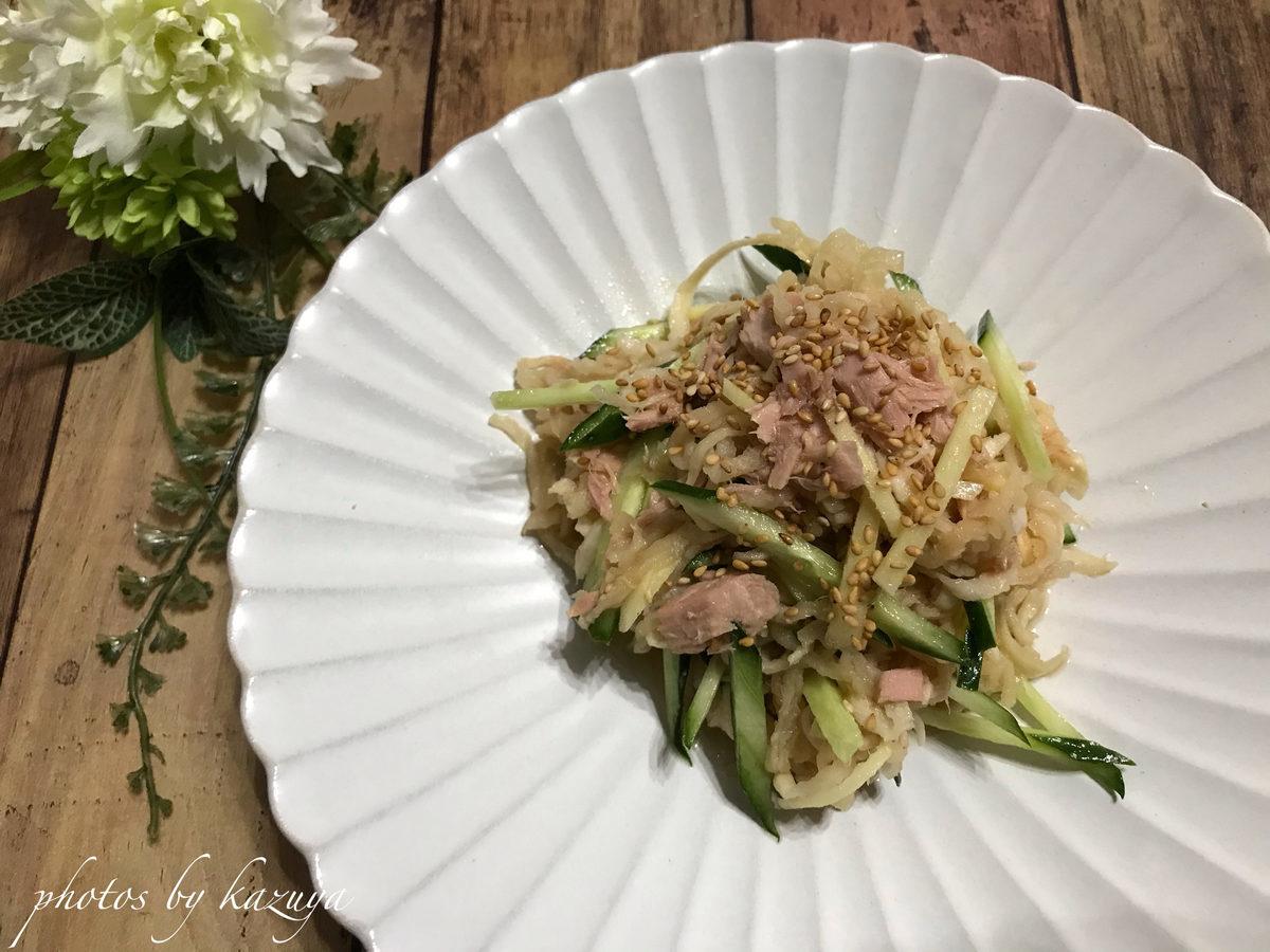 切り干し大根とツナの中華サラダ