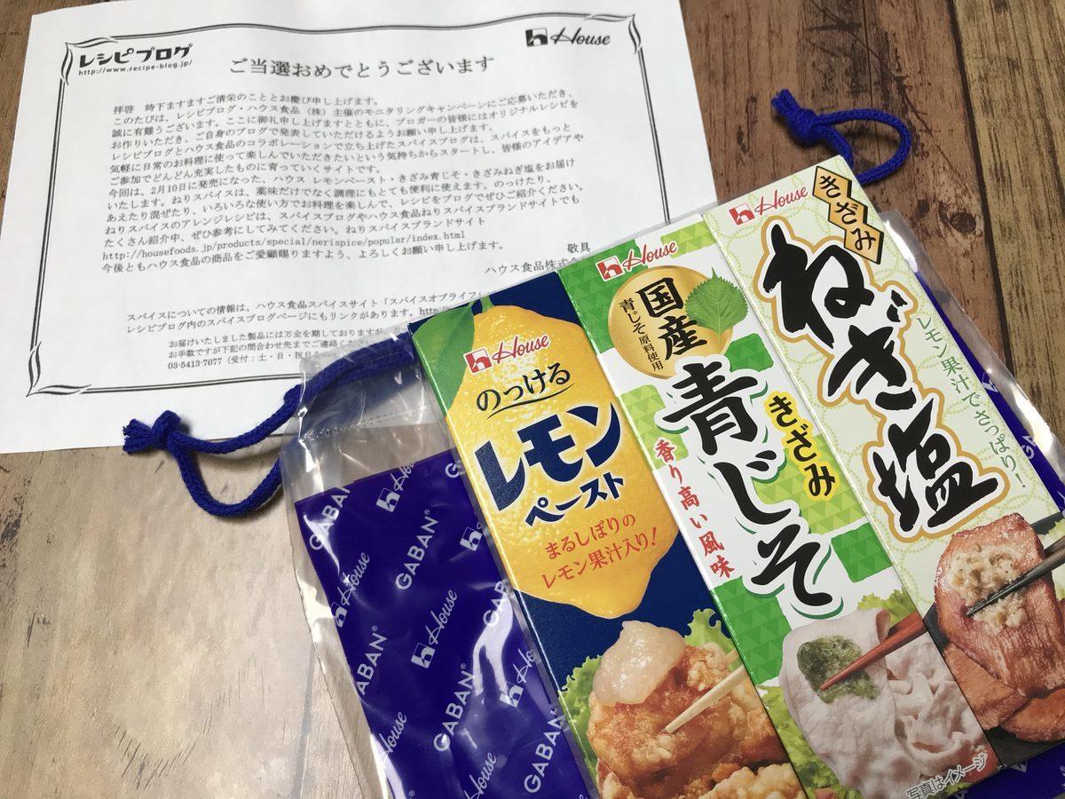 「ハウス食品×レシピブログ」のモニターコラボ広告企画