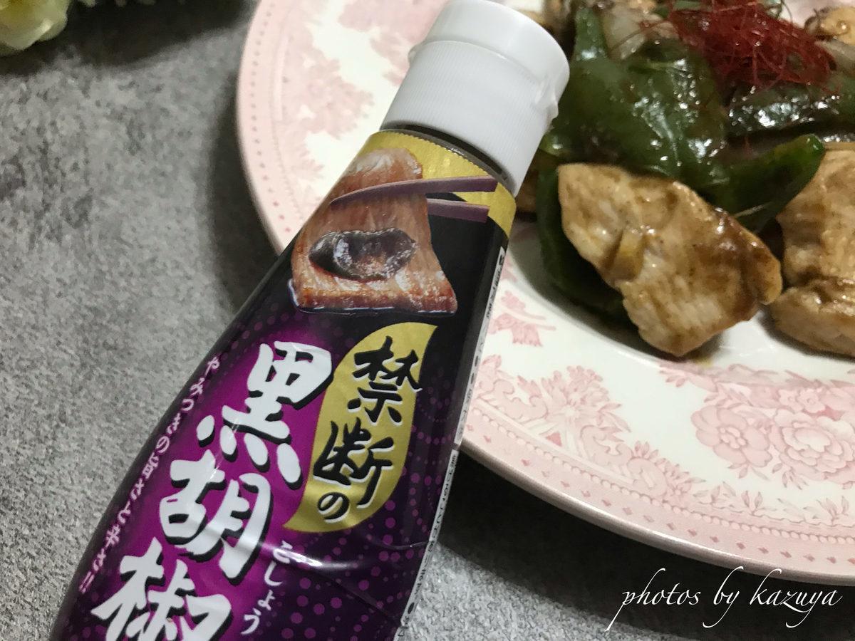 禁断の黒胡椒