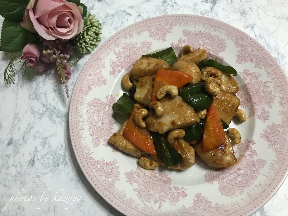鶏むね肉のカシューナッツ炒め