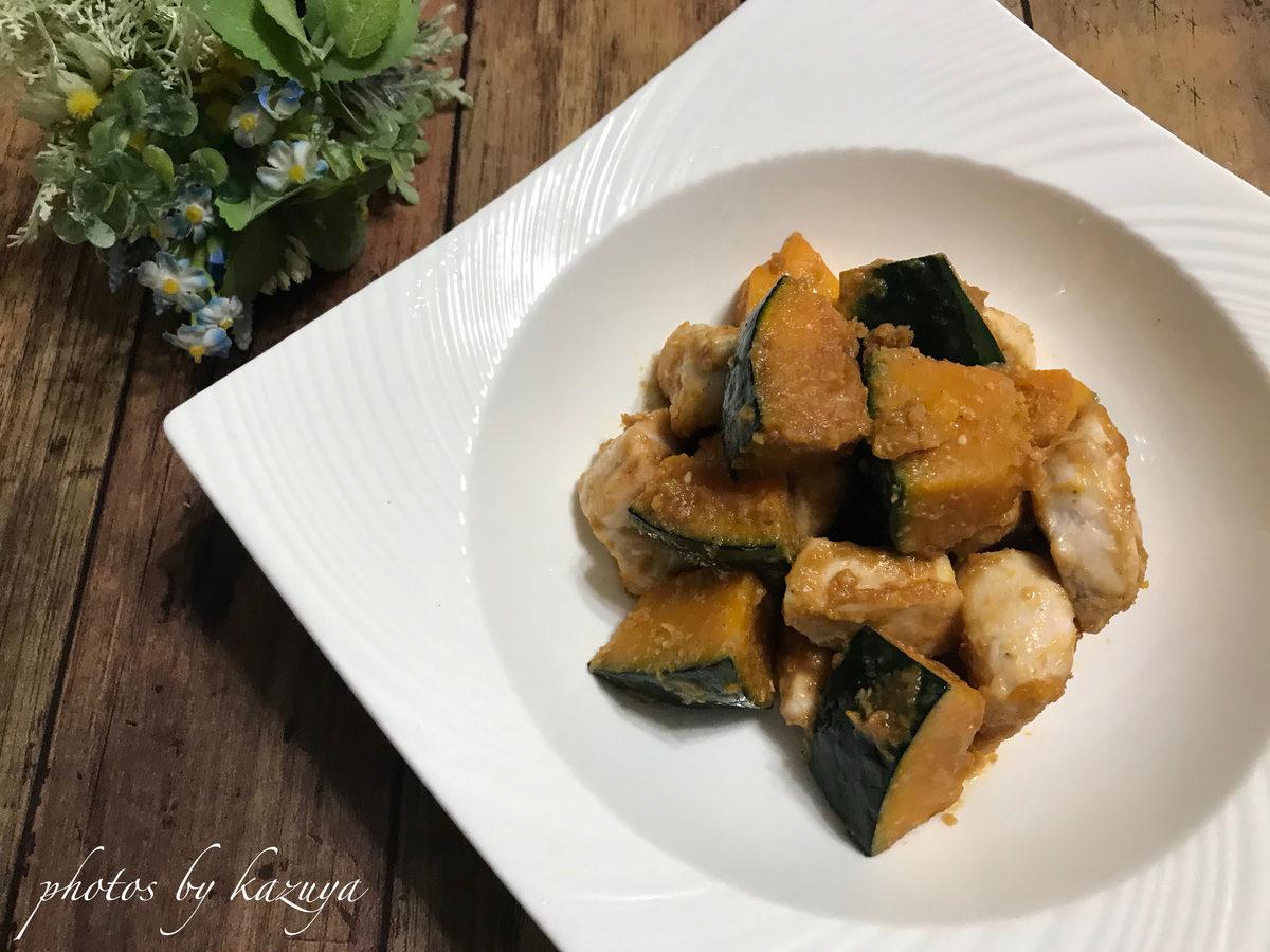 鶏むね肉とかぼちゃの胡麻味噌炒め