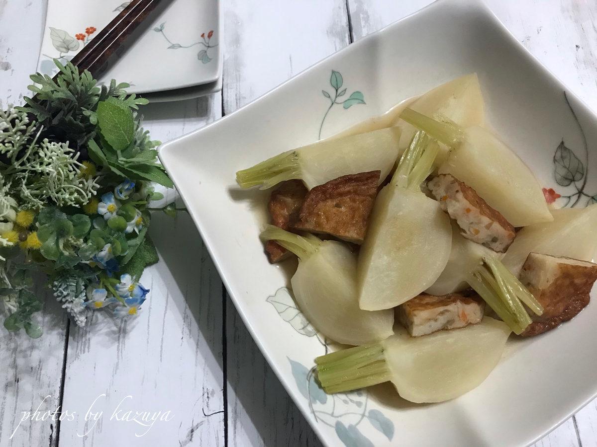 かぶと薩摩揚げの煮物