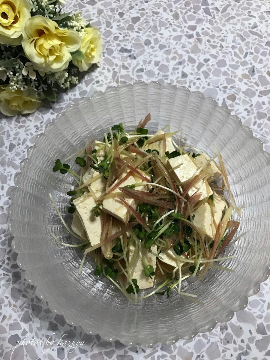 豆腐と貝割れ大根の香味サラダ