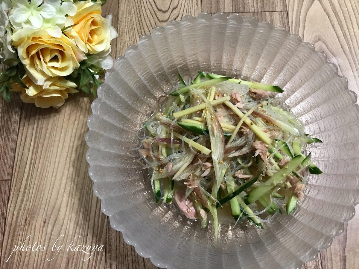 みょうがが香る春雨サラダ