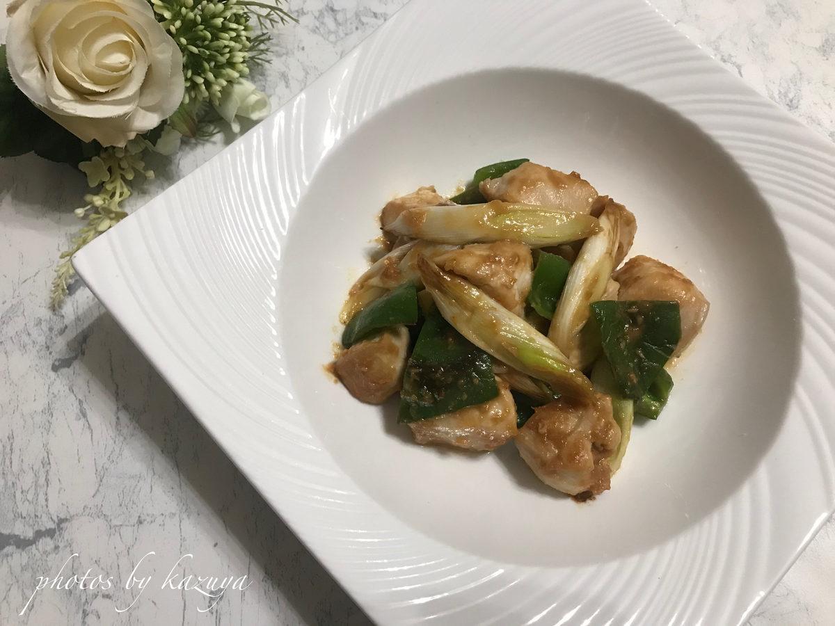 鶏むね肉と長ネギの味噌炒め
