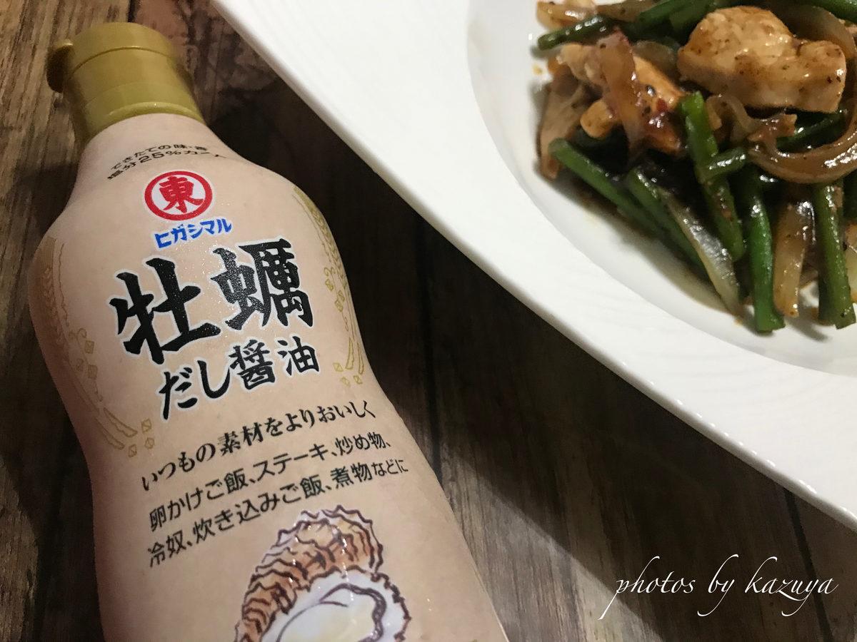 ヒガシマル「牡蠣だし醤油」
