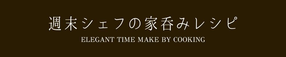 """""""週末シェフの家呑みレシピ"""""""