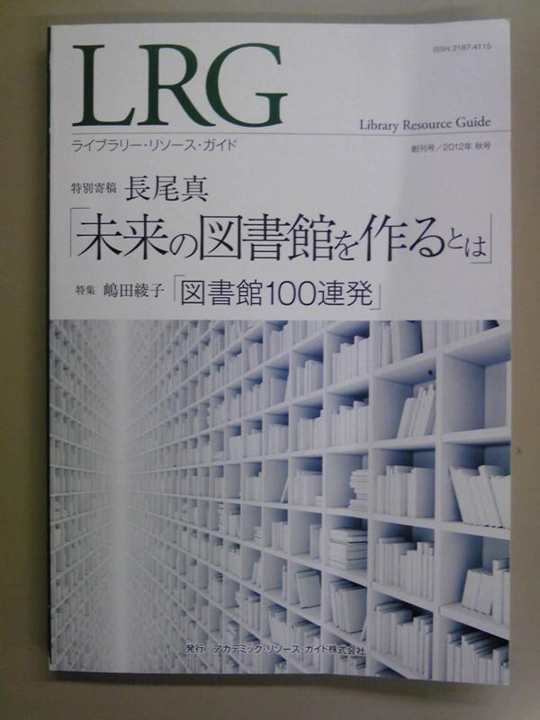 f:id:l-library:20121214164339j:image:w360